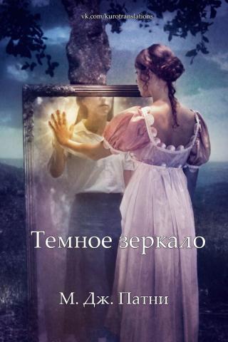Темное зеркало [ЛП]