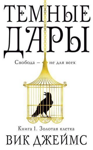 Темные Дары. Книга 1. Золотая клетка