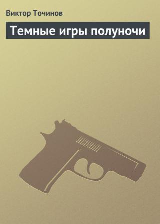 Темные игры - 2 [Сборник]