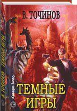 Темные игры (сборник)