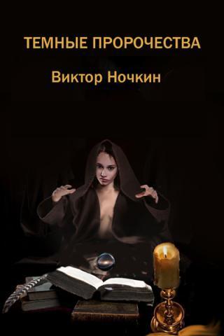 Темные пророчества [сборник]