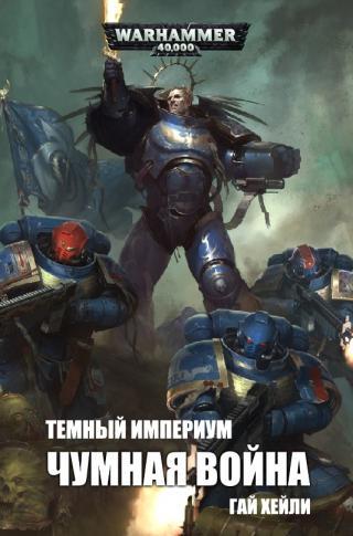 Темный Империум: Чумная война [ЛП]
