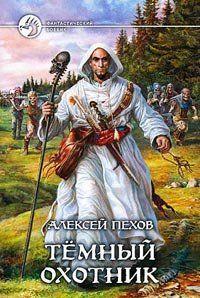 Темный охотник (сборник)