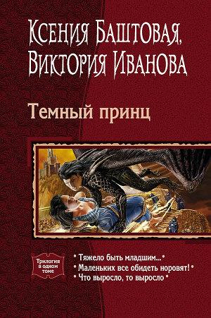 Темный принц (трилогия)