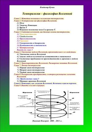 Темпералогия - философия Вселенной (СИ)