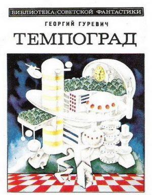 Темпоград. Научно-фантастический роман