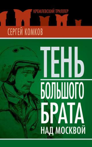 Тень Большого брата над Москвой (сборник)