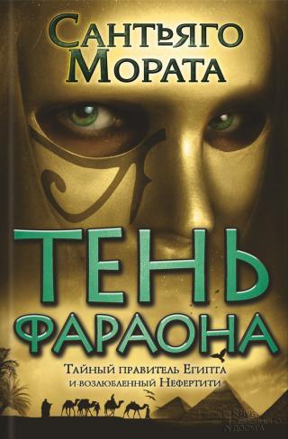 Тень фараона