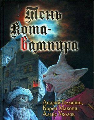 Тень кота - вампира