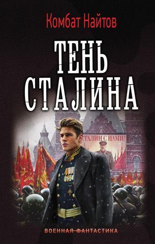 Тень Сталина [СИ с изд. обложкой]