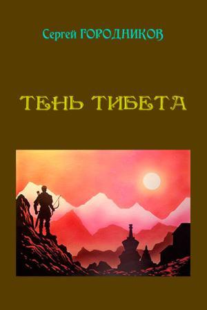ТЕНЬ ТИБЕТА