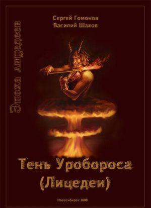 Тень Уробороса. Эпоха лицедеев