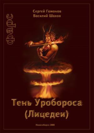 Тень Уробороса. Фарс