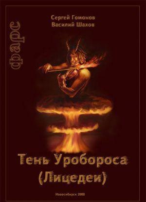 Тень Уробороса.Фарс