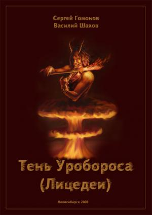 Тень Уробороса (Лицедеи)