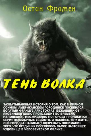 Тень волка [The Shadow of the Wolf]