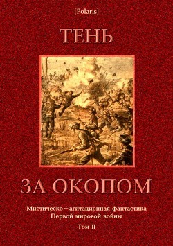 Тень за окопом (Мистическо-агитационная фантастика Первой мировой войны. Том II)
