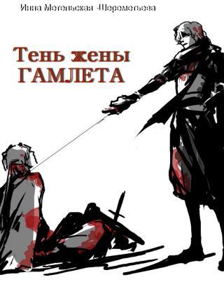 Тень жены Гамлета