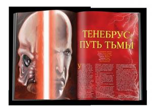 Тенебрус: Путь Тьмы
