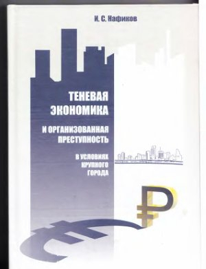 Теневая экономика и организованная преступность в условиях крупного города