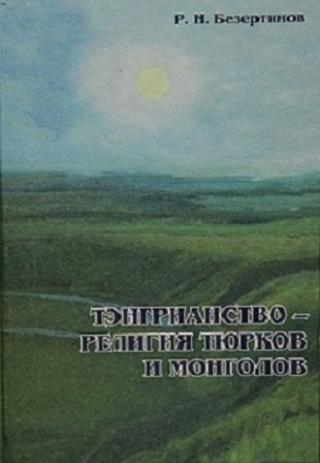 Тэнгрианство - религия тюрков и монголов