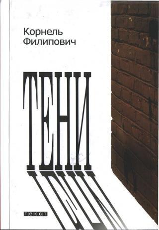 Тени [авторский сборник]