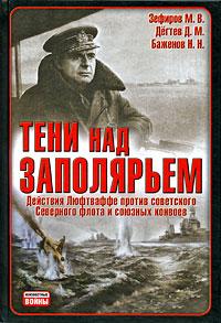 Тени над Заполярьем [Действия Люфтваффе против советского Северного флота и союзных конвоев]
