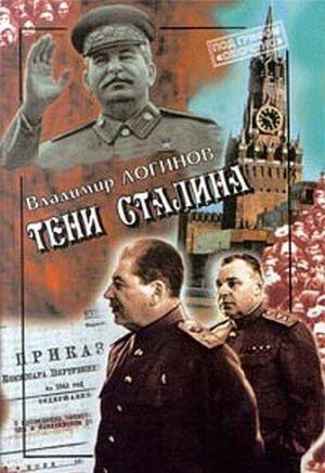 Тени Сталина