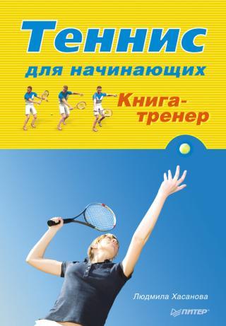 Теннис для начинающих. Книга-тренер