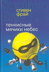 Теннисные мячики небес [The Stars' Tennis Balls-ru]