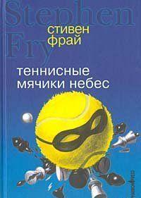 Теннисные мячики небес
