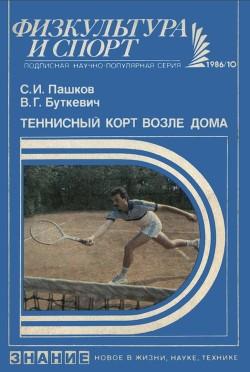 Теннисный корт возле дома: (Теннисные клубы по месту жительства)