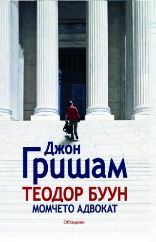 Теодор Буун. Момчето адвокат