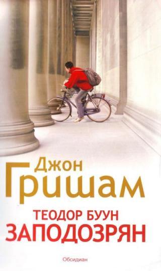 Теодор Буун— Заподозрян
