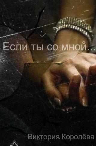 Теодор Грей. Если ты со мной...( часть 2) (СИ)