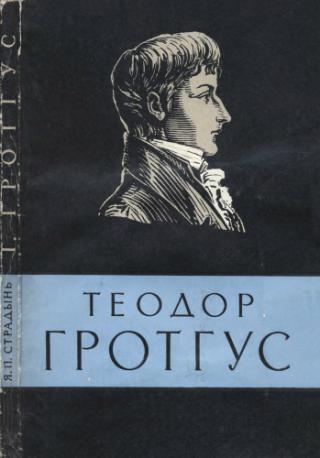 Теодор Гротгус