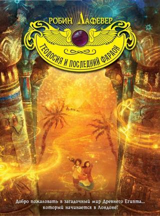 Теодосия и последний фараон