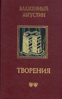 Теологические трактаты
