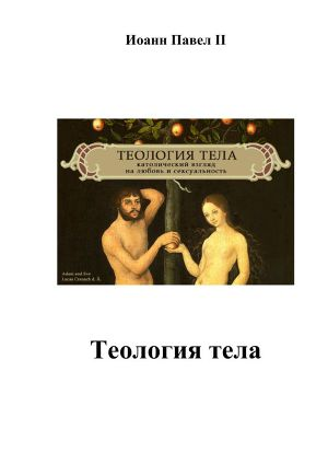 Теология тела