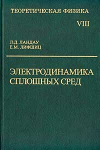 Теоретическая физика. Электродинамика сплошных сред. Том VIII
