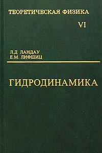 Теоретическая физика. Гидродинамика. Том VI