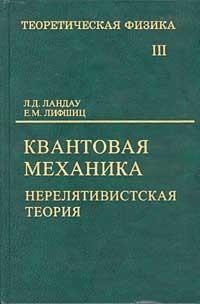 Теоретическая физика. Квантовая механика (нерелятивистская теория). Том III