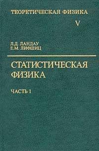 Теоретическая физика. Статистическая физика. Ч. I. Том V