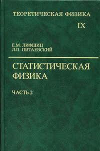 Теоретическая физика. Статистическая физика. Часть 2. Том IX
