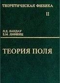 Теоретическая физика. Теория поля. Том II