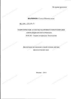 Теоретические аспекты жанрового многообразия Азербайджанского романа (СИ)