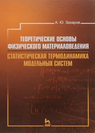 Теоретические основы физического материаловедения. Статистическая термодинамика модельных систем