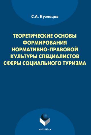 Теоретические основы формирования нормативно-правовой культуры специалистов сферы социального туризма