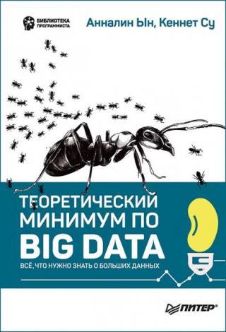 Теоретический минимум по Big Data [Всё что нужно знать о больших данных]