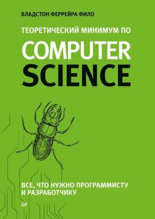 Теоретический минимум по Computer Science [Все, что нужно знать программисту и разработчику]